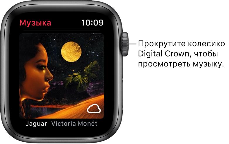 Экран с альбомом и обложкой альбома в приложении «Музыка.