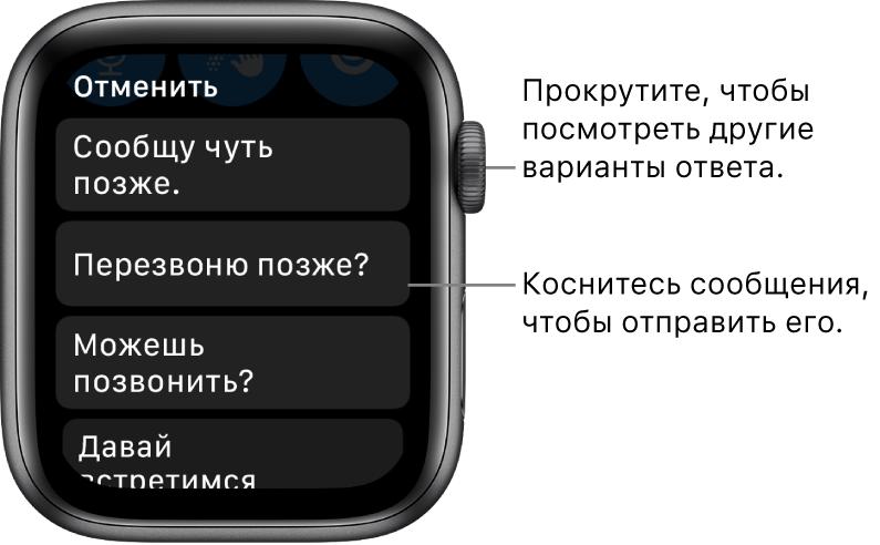 Экран Почты. Вверху отображается кнопка «Отмена», под ней три готовых ответа: «Перезвоню позже», «Можно яперезвоню позже?» и«Вы немоглибы мне позвонить?».