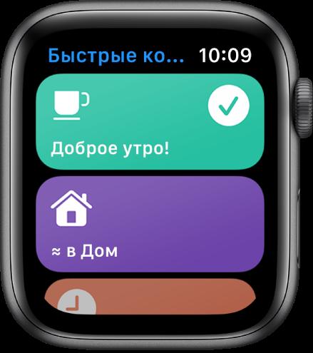 На экране приложения «Быстрые команды» показаны две команды: «Доброе утро» и «Время прибытия домой».