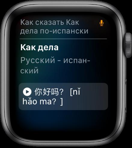 """Экран Siri. Вверху показана фраза «Как сказать """"Как дела?"""" по-испански?» Перевод на упрощенный китайский показан ниже."""