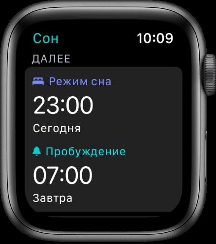 На экране приложения «Сон» на AppleWatch показано вечернее расписание сна. Вверху указано время отхода косну (23:00), ниже— время пробуждения (7:00).