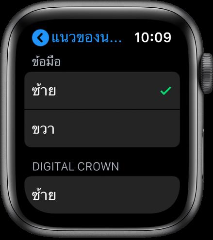 หน้าจอแนวบน Apple Watch คุณสามารถตั้งการตั้งค่าข้อมือและ Digital Crown ของคุณได้