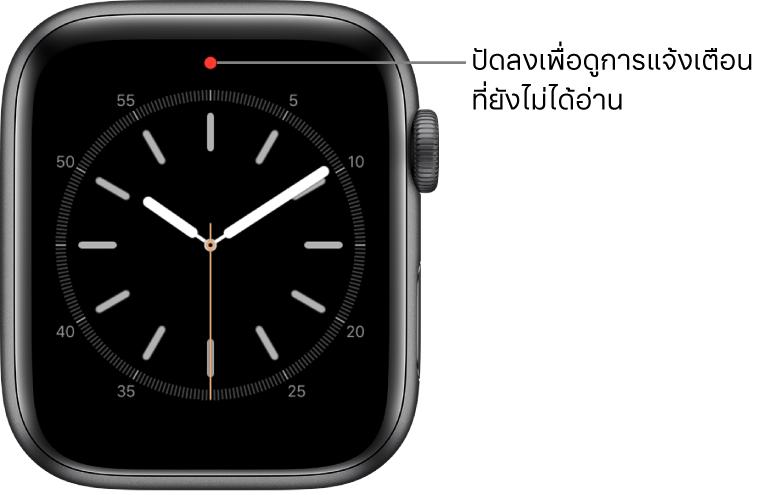 จุดสีแดงจะแสดงขึ้นที่กึ่งกลางด้านบนของหน้าปัดนาฬิกาของคุณเมื่อคุณมีการแจ้งเตือนที่ยังไม่ได้อ่าน
