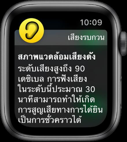 Apple Watch ที่แสดงการแจ้งเตือนเสียงรบกวน ไอคอนของแอพที่เกี่ยวข้องกับการแจ้งเตือนนั้นจะแสดงที่ด้านซ้ายบนสุด คุณสามารถแตะที่ไอคอนเพื่อเปิดแอพนั้นได้