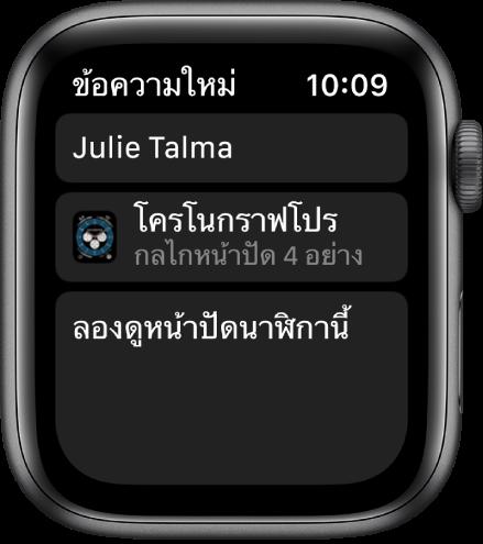 """หน้าจอของ Apple Watch ที่แสดงข้อความการแชร์หน้าปัดนาฬิกา โดยมีชื่อผู้รับที่ด้านบน ชื่อหน้าปัดนาฬิกาที่ด้านล่าง และข้อความว่า """"ลองดูหน้าปัดนาฬิกานี้"""" ที่ด้านล่างชื่อหน้าปัดนาฬิกา"""