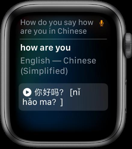 """หน้าจอ Siri ที่มีคำว่า """"ฉันจะพูด 'คุณสบายดีไหม' ว่ายังไงในภาษาจีน"""" ที่ด้านบนสุด คำแปลภาษาจีนตัวย่อแสดงอยู่ด้านล่าง"""