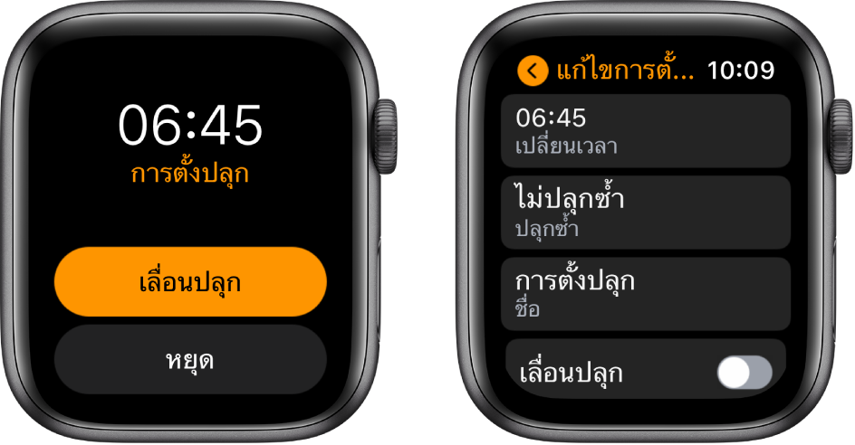 หน้าจอนาฬิกาสองหน้าจอ: หน้าจอหนึ่งแสดงหน้าปัดนาฬิกาที่มีปุ่มเลื่อนปลุกและปุ่มหยุด และอีกหน้าจอหนึ่งแสดงการตั้งค่าแก้ไขการตั้งปลุกที่มีปุ่มเปลี่ยนเวลา วนซ้ำ และการตั้งปลุก สวิตช์เลื่อนปลุกอยู่ด้านล่าง สวิตช์เลื่อนปลุกปิดใช้อยู่