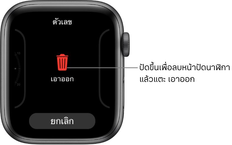 หน้าจอ AppleWatch ที่แสดงปุ่มเอาออกและปุ่มยกเลิก ซึ่งแสดงหลังที่คุณปัดไปที่หน้าปัดนาฬิกา แล้วปัดหน้าปัดนั้นขึ้นเพื่อลบหน้าปัดนั้น