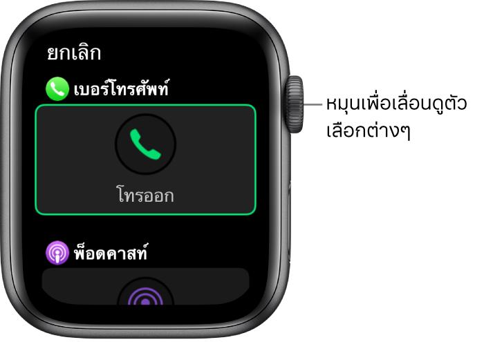 หน้าจอแบบกำหนดเองสำหรับหน้าปัดนาฬิกาที่มีกลไกหน้าปัดโทรศัพท์ไฮไลท์อยู่ หมุน Digital Crown เพื่อเลือกหากลไกหน้าปัด