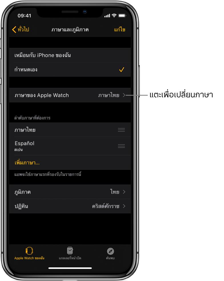 หน้าจอภาษาและภูมิภาคในแอพ Apple Watch ซึ่งมีการตั้งค่าภาษาของ Apple Watch อยู่บริเวณด้านบนสุด