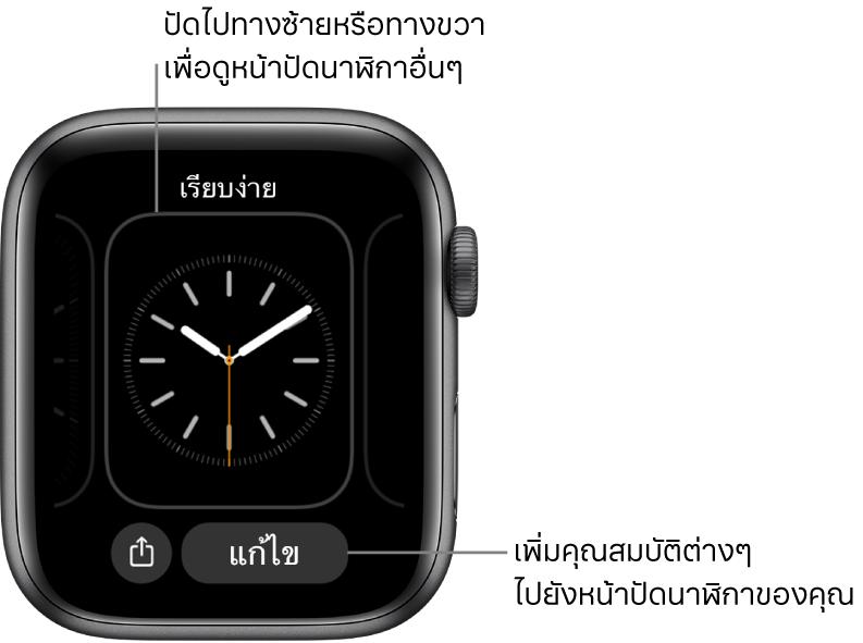 เมื่อคุณแตะค้างไว้ที่หน้าปัดนาฬิกา คุณจะเห็นหน้าปัดนาฬิกาปัจจุบันพร้อมปุ่มแชร์และปุ่มแก้ไขที่ด้านล่างสุด ปัดไปทางซ้ายหรือขวาเพื่อดูตัวเลือกหน้าปัดนาฬิกาอื่นๆ แตะกลไกหน้าปัดเพื่อเพิ่มคุณสมบัติที่คุณต้องการ