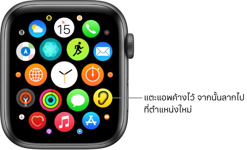หน้าจอโฮมของ Apple Watch ในมุมมองตาราง