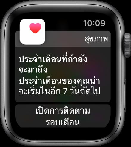 "Apple Watch ที่แสดงหน้าจอการคาดคะเนรอบเดือนที่อ่านว่า ""ประจำเดือนที่กำลังจะมาถึง ประจำเดือนของคุณน่าจะเริ่มขึ้นในอีก 7 วัน"" ปุ่มเปิดการติดตามรอบเดือนแสดงขึ้นที่ด้านล่างสุด"