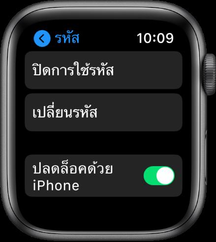 การตั้งค่ารหัสบน Apple Watch ซึ่งมีปุ่มปิดการใช้รหัสที่ด้านบนสุด ปุ่มเปลี่ยนรหัสอยู่ด้านล่างนั้น และสวิตช์ปลดล็อคด้วย iPhone ที่ด้านล่างสุด