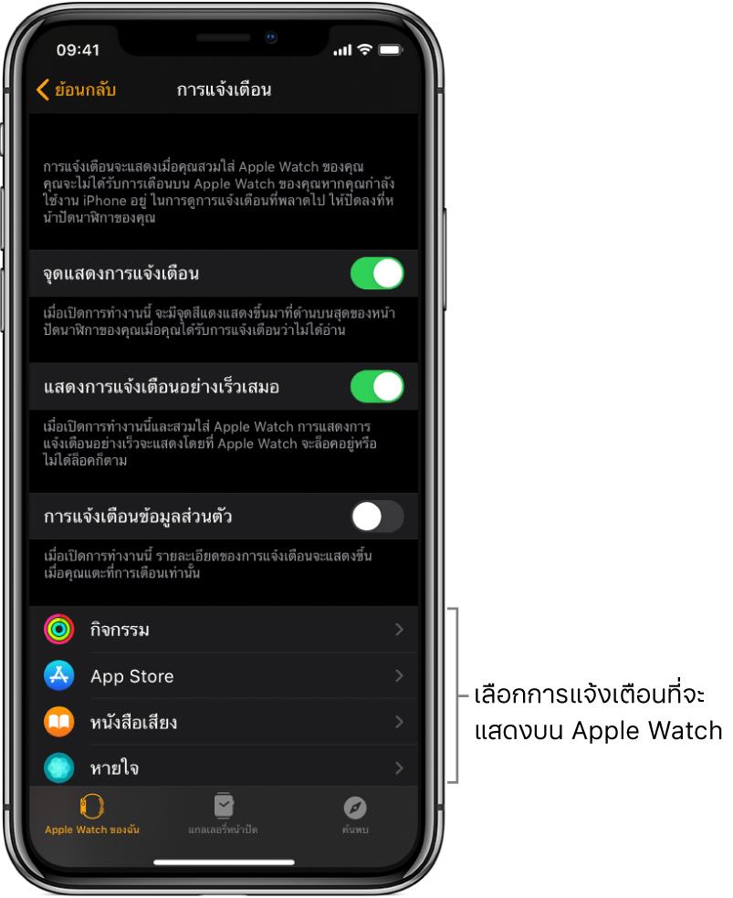 หน้าจอการแจ้งเตือนในแอพ Apple Watch บน iPhone ซึ่งแสดงที่มาของการแจ้งเตือน