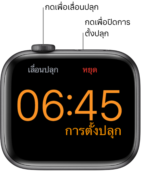 "Apple Watch ที่วางตะแคง โดยมีหน้าจอที่แสดงว่าการตั้งปลุกเริ่มขึ้นแล้ว ด้านล่างของ Digital Crown คือคำว่า ""เลื่อนปลุก"" คำว่า ""หยุด"" อยู่ด้านล่างปุ่มด้านข้าง"
