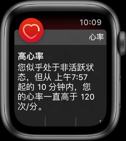 """当您不活跃达 10 分钟且心率超过 120 BPM 时,""""高心率""""屏幕会显示通知。"""