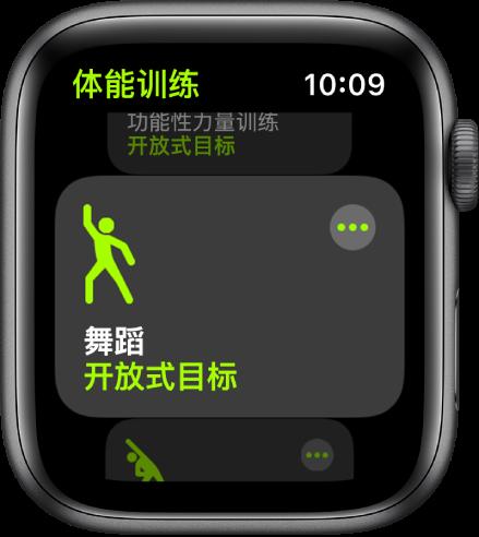 """""""体能训练""""屏幕包含高亮显示的""""舞蹈""""体能训练。"""