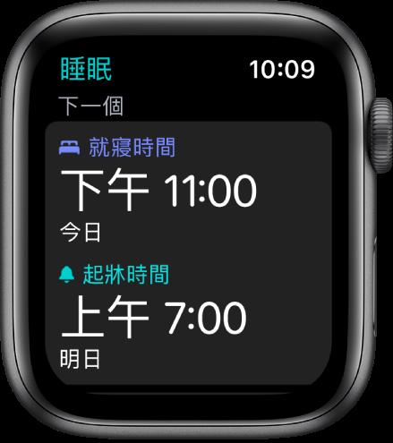「睡眠」畫面顯示晩間的睡眠時間表。在靠近最上方,「就寢時間」已設定為晚上 11 點,在其下方是早上 7 點的起牀時間。