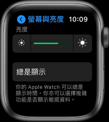 「螢幕與亮度」畫面顯示「亮度」選擇器和「總是顯示」按鈕。