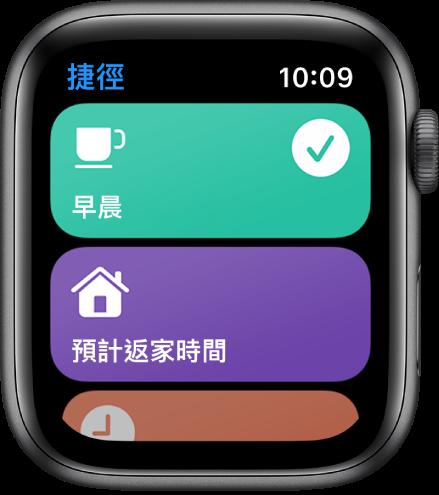 「捷徑」畫面顯示兩個捷徑:「早晨」和「預計返家時間」。
