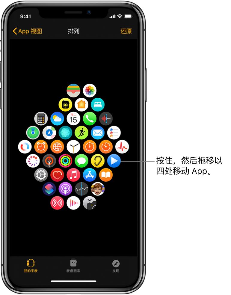 """Apple Watch App 中的""""排列""""屏幕,按网格显示图标。"""