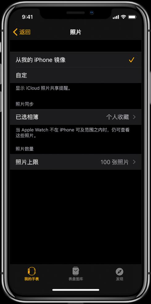 "iPhone 上 AppleWatch App 的""照片""设置中,""照片同步""设置位于中间,""照片上限""设置在其下方。"