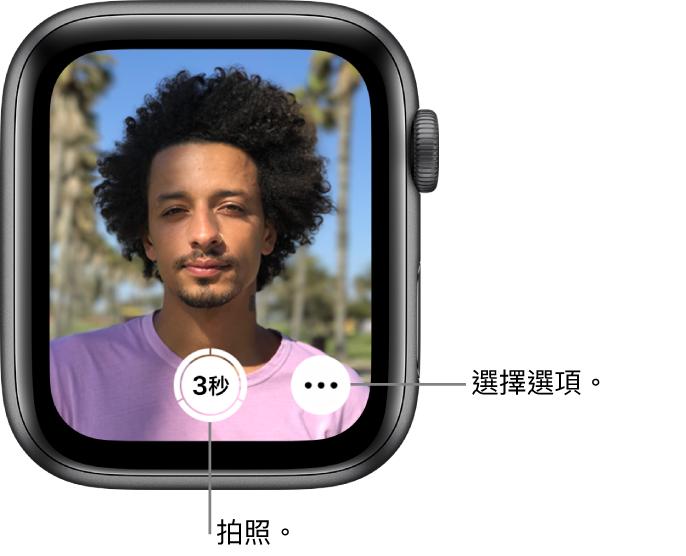 當做相機遙控器使用時,AppleWatch 螢幕會顯示 iPhone 相機的觀景窗。「拍照」按鈕位於底部中央,右邊是「更多選項」按鈕。若您已拍攝照片,「照片檢視器」按鈕會位於左下方。