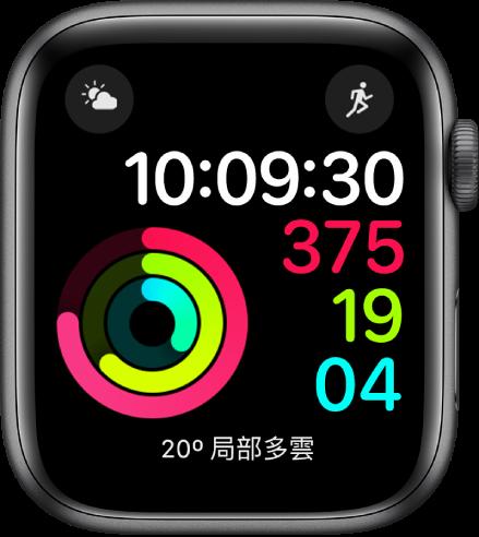 「活動記錄數位」錶面,顯示時間以及「活動」、「運動」和「站立」目標進度。另外還有三種複雜功能:左上角為「天氣狀況」,右上角為「體能訓練」,底部為「天氣」。