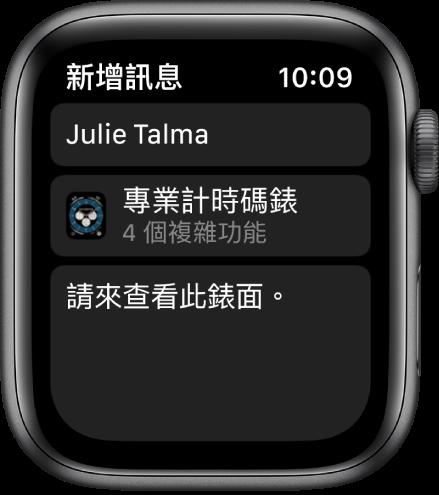 Apple Watch 畫面最上方顯示包含收件人名稱的錶面分享訊息,下方為錶面名稱,而錶面名稱下方的訊息顯示「請來查看此錶面」。