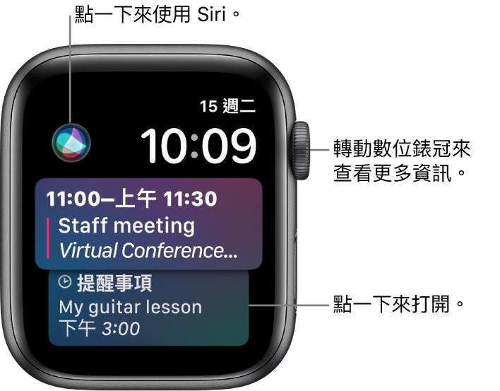 Siri 錶面顯示提醒事項和行事曆行程。Siri 按鈕位於螢幕左上角。日期和時間位於右上角。