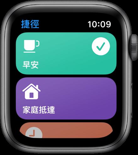 「捷徑」畫面顯示兩個捷徑:「早安」和「預計到家時間」。