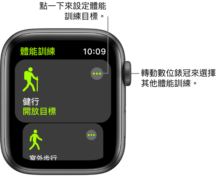 「體能訓練」畫面上醒目標示「健行」。「更多」按鈕位於右上角。室外步行體能訓練的一部分位於下方。