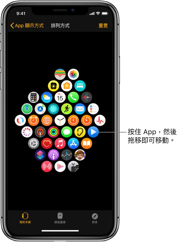 Apple Watch App 中的「排列方式」畫面顯示格狀排列的圖像。