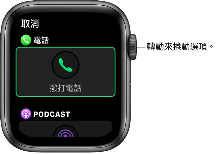錶面的自訂畫面,醒目標示「電話」複雜功能。轉動數位錶冠來瀏覽複雜功能。