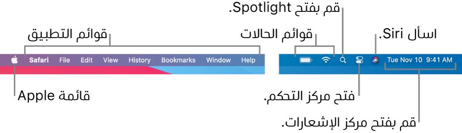 شريط القائمة. على اليسار توجد قائمة Apple وقوائم التطبيقات. على اليسار توجد قوائم الحالات وSpotlight ومركز التحكم وSiri ومركز الإشعارات.