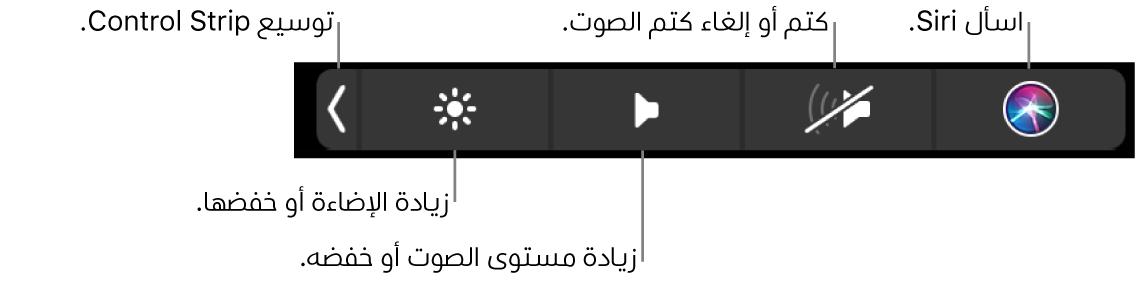 يتضمن الـControlStrip المطوي أزرارًا—من اليسار إلى اليمين—لتوسيع الـControlStrip، وزيادة أو خفض سطوع شاشة العرض ومستوى الصوت، وكتم أو إلغاء كتم الصوت، واسأل Siri.
