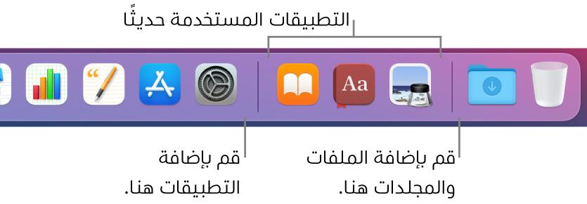 الطرف الأيسر من Dock ويظهر به الخط الفاصل على يسار قسم التطبيقات المستخدمة مؤخرًا.