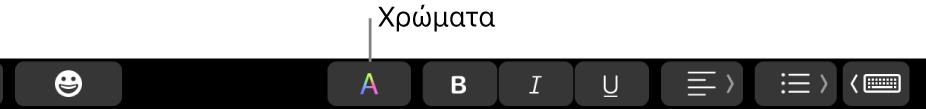 Το Touch Bar, όπου εμφανίζεται το κουμπί «Χρώματα» μεταξύ άλλων κουμπιών για τη συγκεκριμένη εφαρμογή.