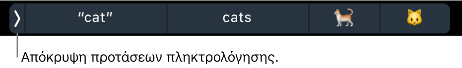 Οι προτάσεις πληκτρολόγησης εμφανίζουν λέξεις και emoji, και το κουμπί στα αριστερά για απόκρυψη των προτάσεων πληκτρολόγησης.