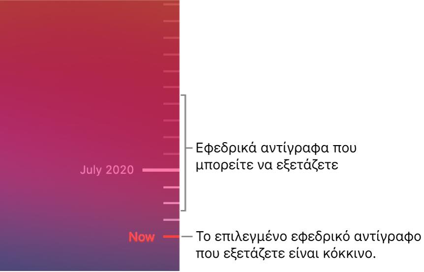 Σημάδια επιλογής στη γραμμή χρόνου εφεδρικών αντιγράφων. Το κόκκινο σημάδι υποδεικνύει το εφεδρικό αντίγραφο στο οποίο πραγματοποιείτε περιήγηση.