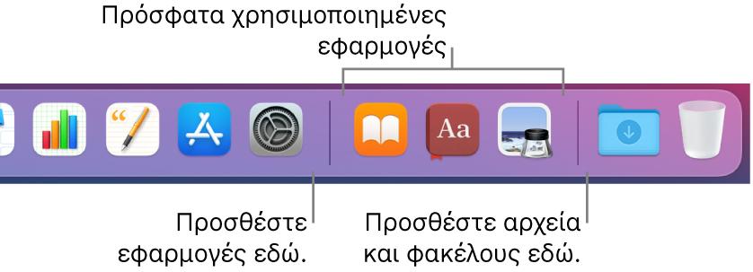 Το δεξί άκρο του Dock όπου εμφανίζονται διαχωριστικές γραμμές πριν και μετά την ενότητα με τις πρόσφατα χρησιμοποιημένες εφαρμογές.