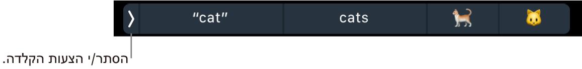 הצעות הקלדה המראות מילים וסמלי אמוג׳י, והכפתור משמאל שמסתיר את הצעות ההקלדה.