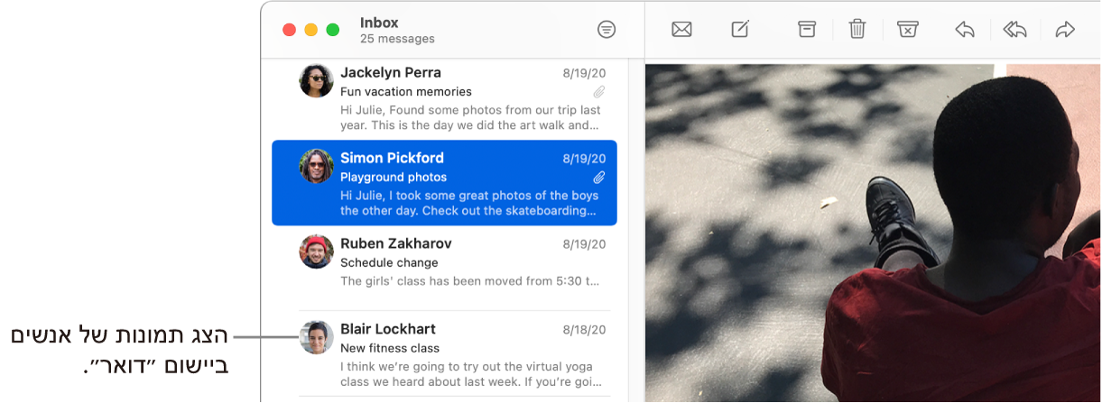 חלון ״דואר״ שבו מוצגת רשימת ההודעות עם תמונות של שולחים לצד שמותיהם.