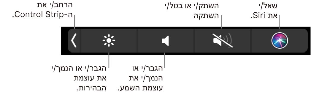 ControlStrip בפריסה מכווצת כולל כפתורים – משמאל לימין – להרחבת ControlStrip, הגברה או הפחתה של הבהירות ועוצמת הקול, השתקה וביטול השתקה והצגת בקשות ל-Siri.