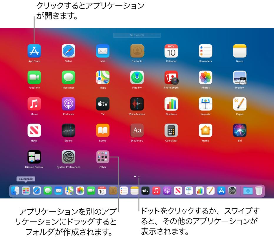 開くことができるアプリケーションがLaunchpadに表示されています。