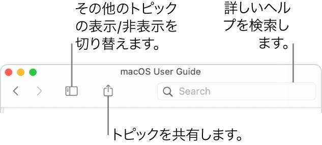 「ヘルプ」ウインドウ。ツールバーに、目次を隠すまたは表示するボタン、トピックを共有するボタン、およびトピックを検索する検索フィールドが表示されています。