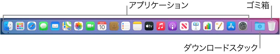 アプリケーションアイコン、ダウンロードスタック、ゴミ箱が表示されたDock。