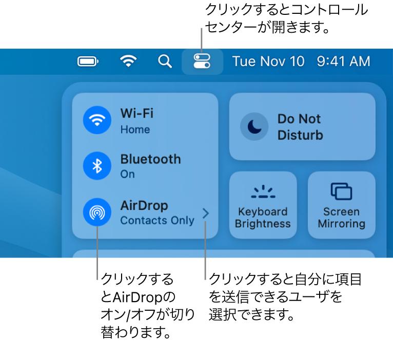 コントロールセンターのウインドウ。AirDropのオン/オフを切り替えるコントロールと、自分に送信できる相手を選ぶコントロールが表示されています。