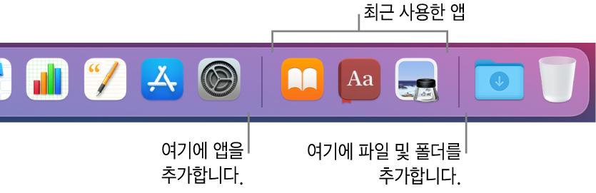 최근 사용한 앱 섹션의 앞뒤에 분리선을 표시하는 Dock의 오른쪽 끝 부분.